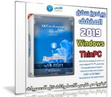 ويندوز سفن المخفف | Windows Thin PC x86 | يناير 2019