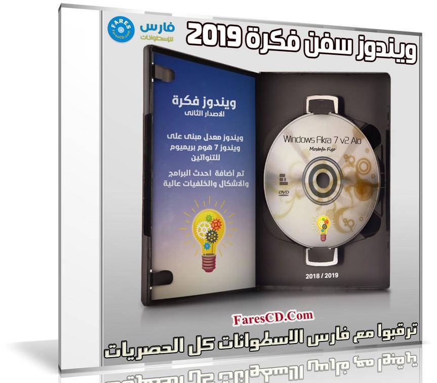 ويندوز سفن فكرة 2019   Windows Fikra 7 V2 AIO
