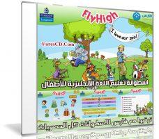 اسطوانة تعليم اللغة الإنجليزية للأطفال | Fly High 2