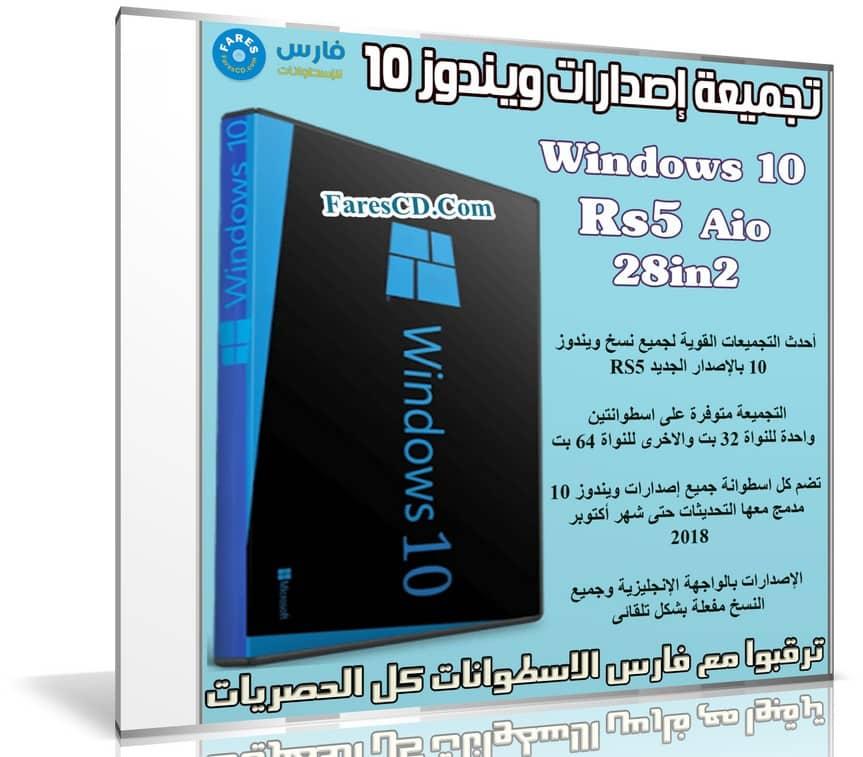 تجميعة إصدارات ويندوز 10 | Windows 10 Rs5 Aio 28in2 | أكتوبر 2018