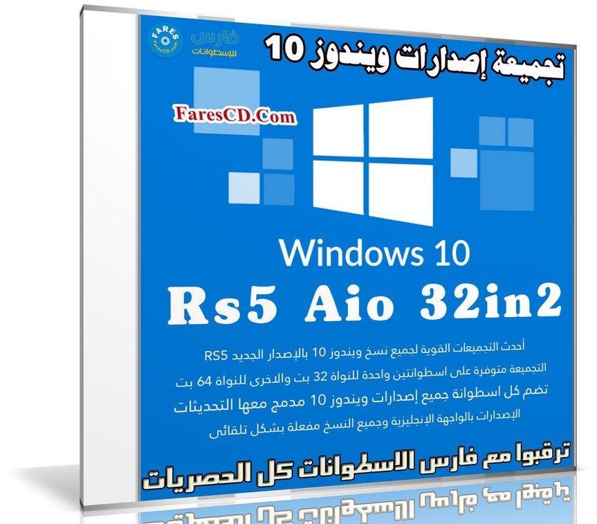 تجميعة إصدارات ويندوز 10 | Windows 10 Rs5 Aio 32in2