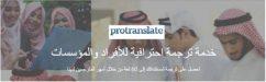 خدمة ترجمة المانى عربى