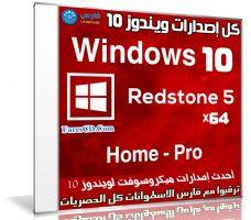 كل إصدارات ويندوز 10 RS5 بـكل اللغات | Windows 10 X64 RS5 | ديسمبر 2018
