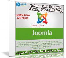 كورس إنشاء مواقع بإستخدام نظام جملة | فيديو بالعربى