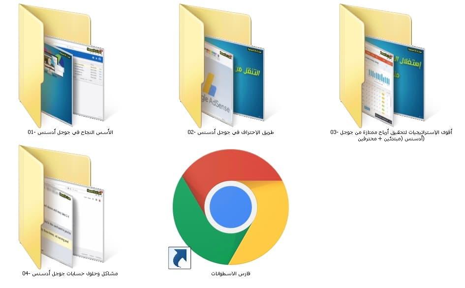 كورس احتراف الربح من جوجل أدسنس 2018 | GOOGLE ADSENSE | عربى من يوديمى