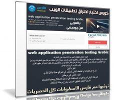 كورس اختبار اختراق تطبيقات الويب | فيديو بالعربى من يوديمى