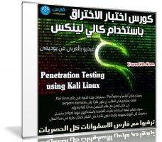 كورس اختبار الاختراق باستخدام كالي لينكس | فيديو بالعربى من يوديمى