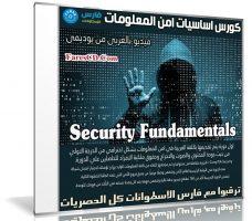 كورس اساسيات امن المعلومات | Security Fundamentals | عربى من يوديمى