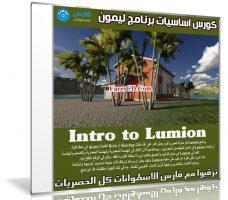 كورس اساسيات برنامج ليمون | Intro to Lumion