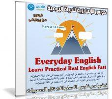 كورس الإنجليزية للحياة اليومية   Everyday English Learn Practical Real English Fast