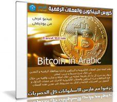 كورس البيتكوين والعملات الرقمية   Bitcoin in Arabic   فيديو عربى من يوديمى
