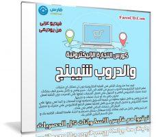 كورس التجارة الإليكترونية والدروب شيبنج   فيديو عربى من يوديمى