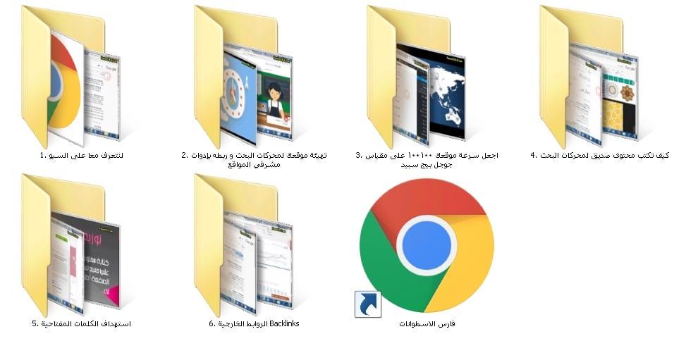 كورس السيو وتصدر نتائج البحث | SEO in arabic | فيديو بالعربى