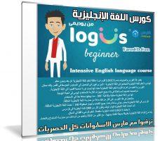 كورس اللغة الإنجليزية من يوديمى | Intensive English language course