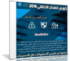 كورس الهاكر الأخلاقى 2018 | فيديو بالعربى من يوديمى