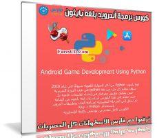 كورس برمجة أندرويد بلغة بايثون | Android Game Development Using Python