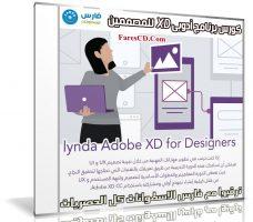 كورس برنامج أدوبى XD للمصممين | Adobe XD for Designers