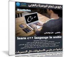كورس تعلم البرمجة | learn C++ language | عربى من يوديمى
