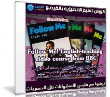 كورس تعليم الإنجليزية بالفيديو   Follow Me! BBC English teaching
