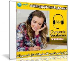 كورس صوتى للمفردات الإنجليزية الشائعة   Dynamic Vocabulary training in English