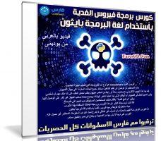 كورس عمل فيروس الفدية ransomware والحماية منه | فيديو عربى من يوديمى
