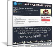 كورس قواعد اللغة الإنجليزية للمبتدئين | Udemy English grammar for beginners