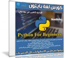 كورس لغة بايثون | Python For Beginners | فيديو بالعربى من يوديمى