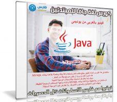 كورس لغة جافا للمبتدئين | Become a Java Programmer | عربى من يوديمى