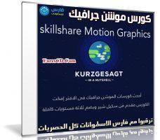 كورس موشن جرافيك | 3 مستويات كاملة | من SkillShare