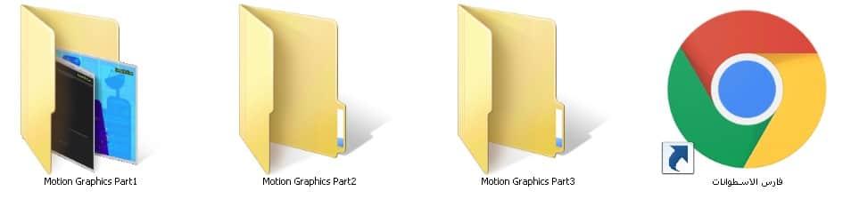 كورس موشن جرافيك 3 مستويات كاملة | من SkillShare