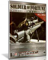 لعبة القنص والاكشن | Soldier of Fortune Platinum Edition