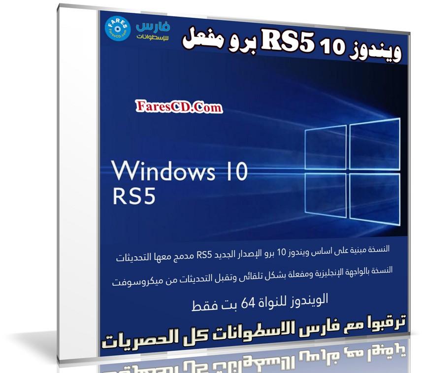 ويندوز 10 RS5 برو مفعل | Windows 10 Pro Rs5 X64