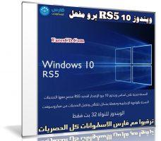 ويندوز 10 RS5 برو مفعل | Windows 10 Pro Rs5 X86 | يناير 2019