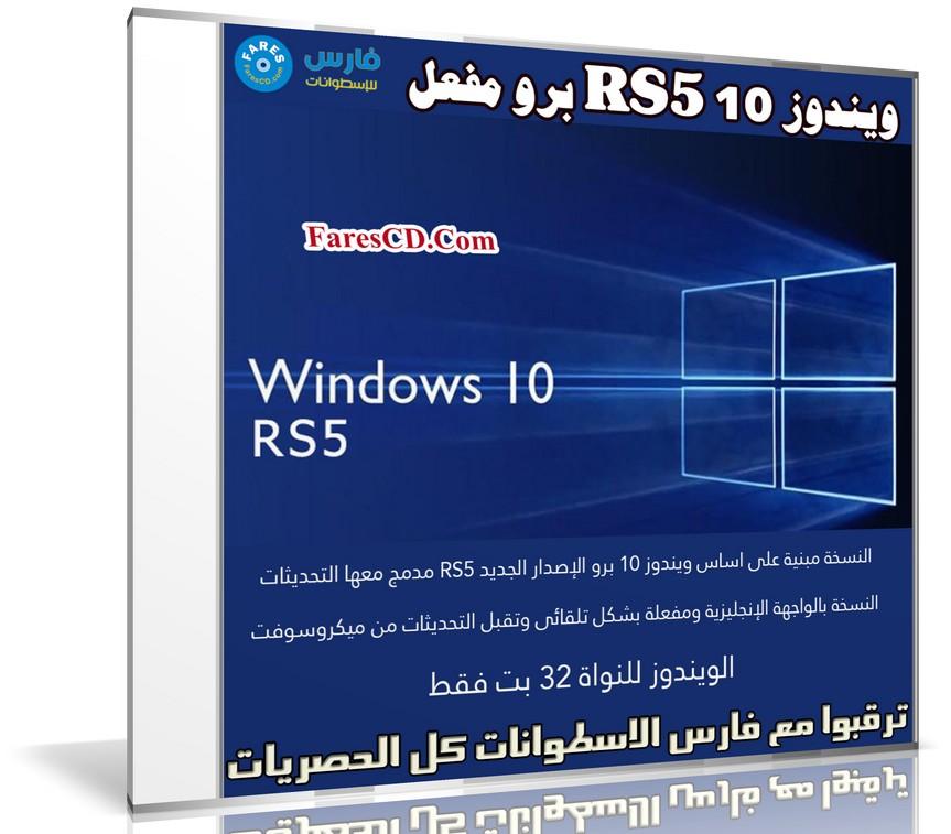 ويندوز 10 RS5 برو مفعل | Windows 10 Pro Rs5 X86
