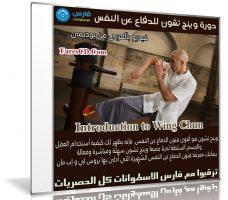 دورة وينج تشون للدفاع عن النفس | Wing Chun | عربى من يوديمى