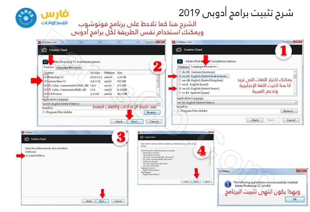 طريقة تفعيل جميع برامج أدوبى 2019 | Adobe CC 2019 AIO Cracks