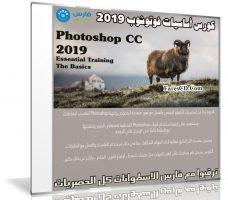 كورس أساسيات فوتوشوب 2019   Photoshop CC 2019 Essential Training The Basics