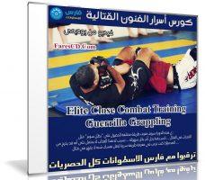 كورس أسرار الفنون القتالية | Elite Close Combat Training Guerrilla Grappling