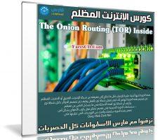 كورس الإنترنت المظلم | The Onion Routing (TOR) Inside | عربى من يوديمى