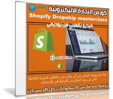 كورس التجارة الاليكترونية | The Complete Shopify Dropship masterclass | عربى من يوديمى