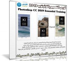 كورس التصميم بالفوتوشوب 2019 | Photoshop CC 2019 Essential Training Design