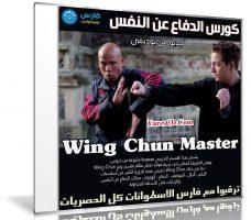 كورس الدفاع عن النفس | Wing Chun Master