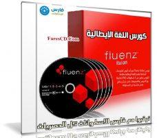 كورس اللغة الإيطالية | Fluenz Italian F2 5 Levels