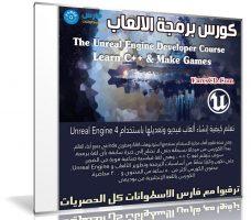 كورس برمجة الالعاب | The Unreal Engine Course – Learn C++ & Make Games