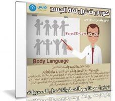 كورس تحليل لغة الجسد Body Language | فيديو بالعربى من يوديمى