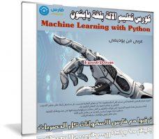 كورس تعليم الالة بلغة بايثون | Machine Learning with Python | عربى من يوديمى