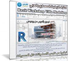 كورس ريفت المعمارى | Revit Workshop Villa Modeling | عربى من يوديمى