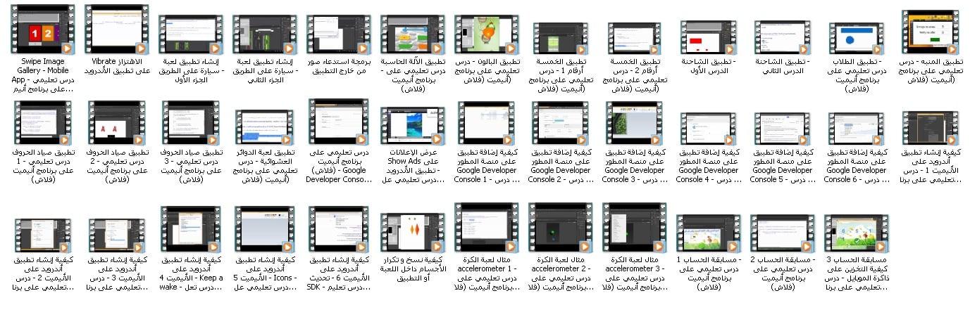 كورس عمل تطبيقات أندرويد ببرنامج أدوبى انيميت Animate cc | فيديو بالعربى