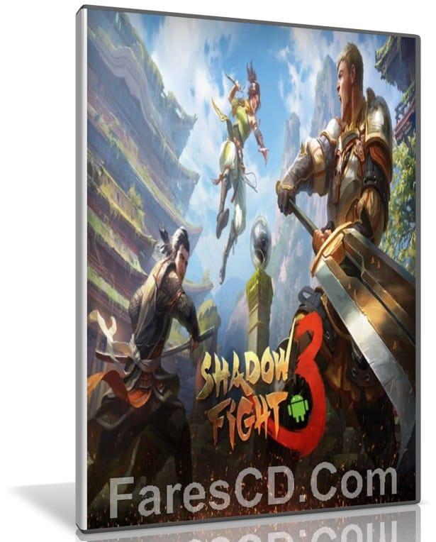 لعبة الأكشن للاندرويد | Shadow Fight 3 MOD