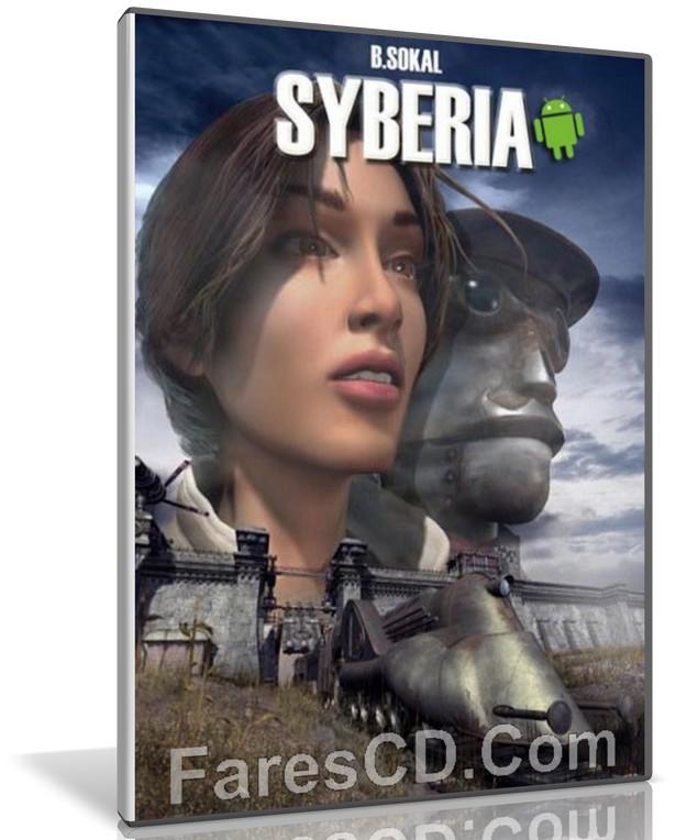 لعبة المغامرات الرائعة | Syberia (Full) | للأندرويد